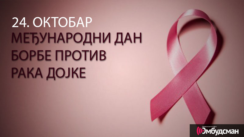 Rak dojke
