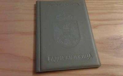 knjizica